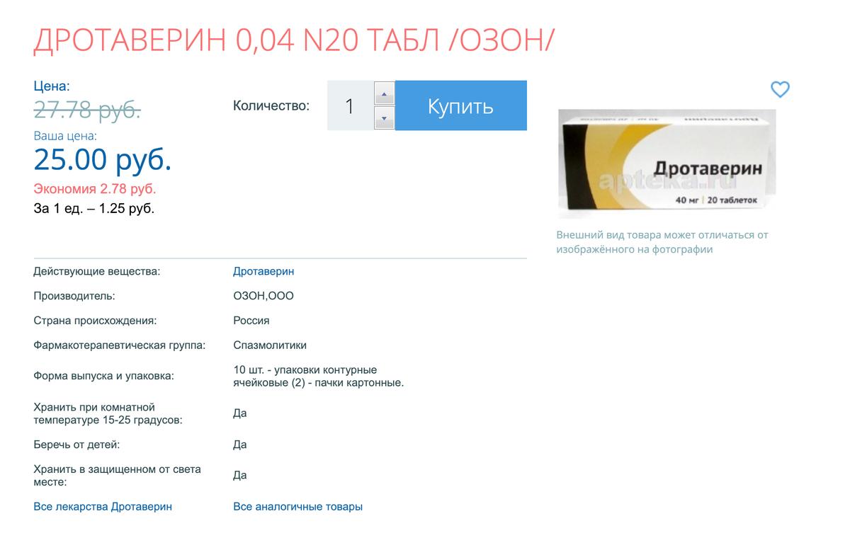 «Дротаверин» — дженерик «Но-шпы». Двадцать таблеток продают за 25 рублей. Это в 8 раз дешевле оригинала