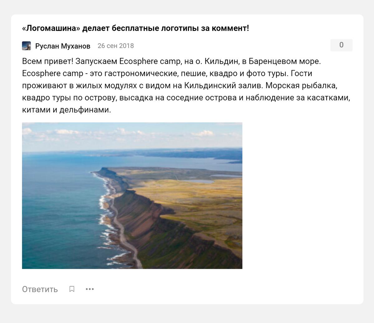 Объявление Руслана Муханова о запуске проекта Ecosphere на острове Кильдин в 2018году. Это вся информация о проекте, которую я нашел