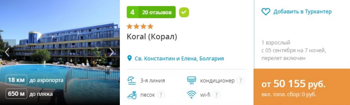 Цена на туры с питанием — от 50 800<span class=ruble>Р</span>. Источник:&nbsp;travelata.ru