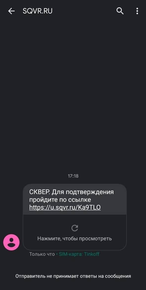 Так выглядит смс от системы «Сквер», которая приходит нателефон. Если перейти поссылке, можно подтвердить регистрацию ипользоваться всеми функциями сайта