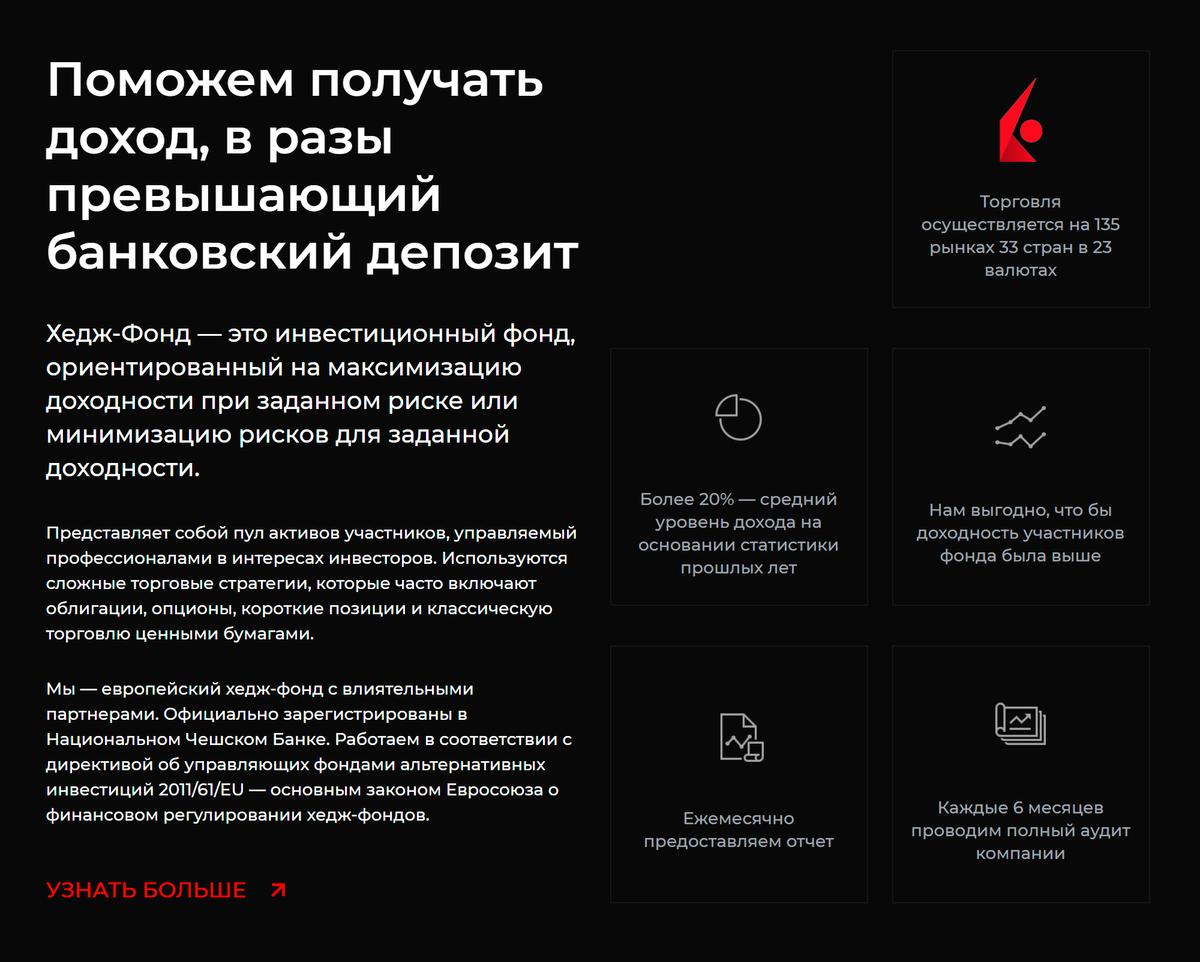 На своем сайте «ГС-инвест» заявляет, что компания официально зарегистрирована в Чехии