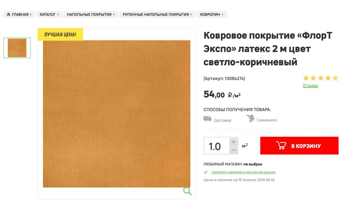 Самый простой ковролин стоит от 57<span class=ruble>Р</span> за квадратный метр