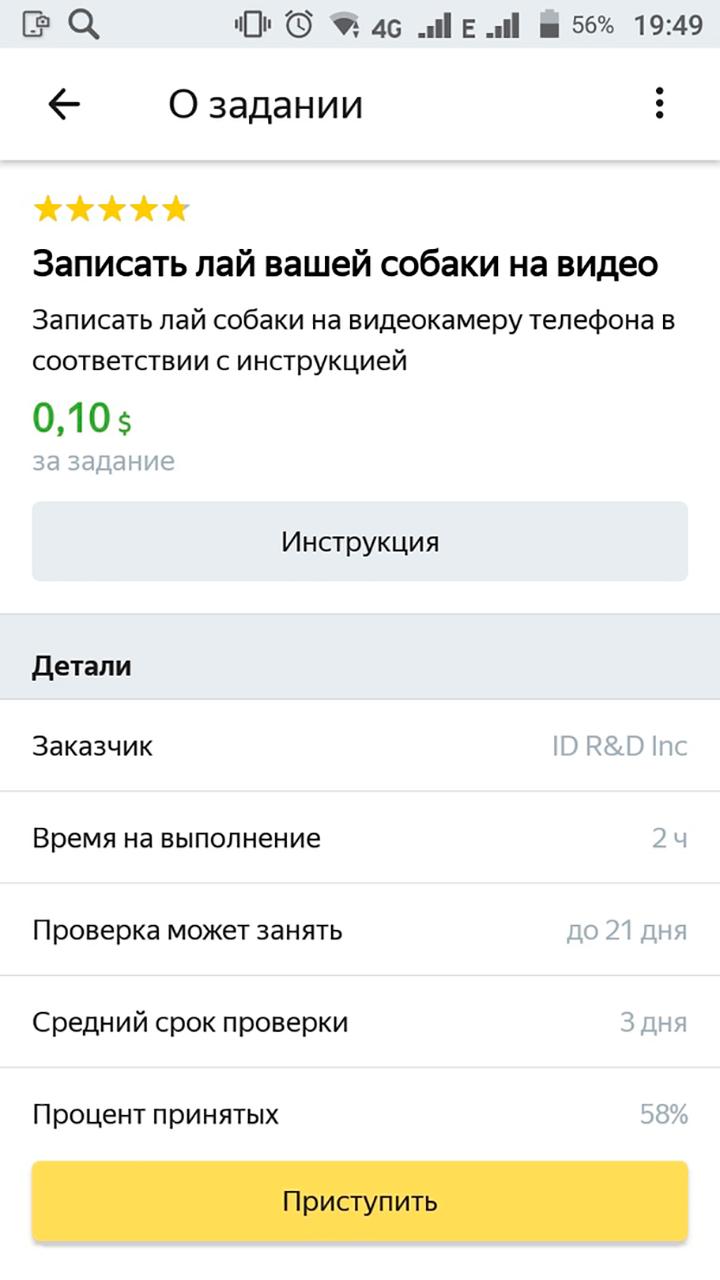 В «Яндекс-толоке» не заплатят сразу — нужно ждать, пока заказчик проверит задание. Например, видео с собакой могут проверять до трех недель. Если все хорошо, то заплатят 7 рублей