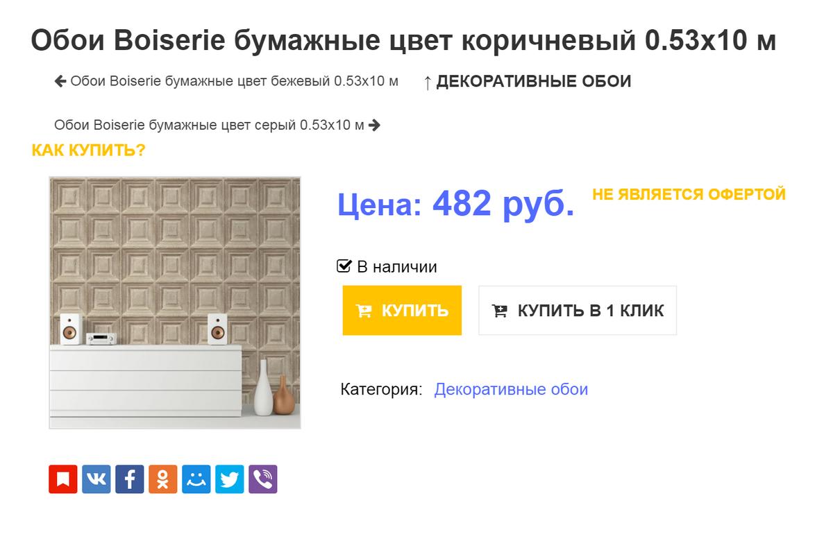 В магазине «Домострой» такие же обои стоят в 2,5 раза дороже — 482<span class=ruble>Р</span> за рулон