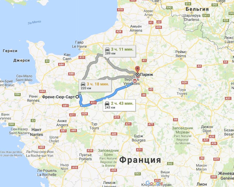 Примерно три часа ехать из Френе-сюр-Сарт до Парижа на машине
