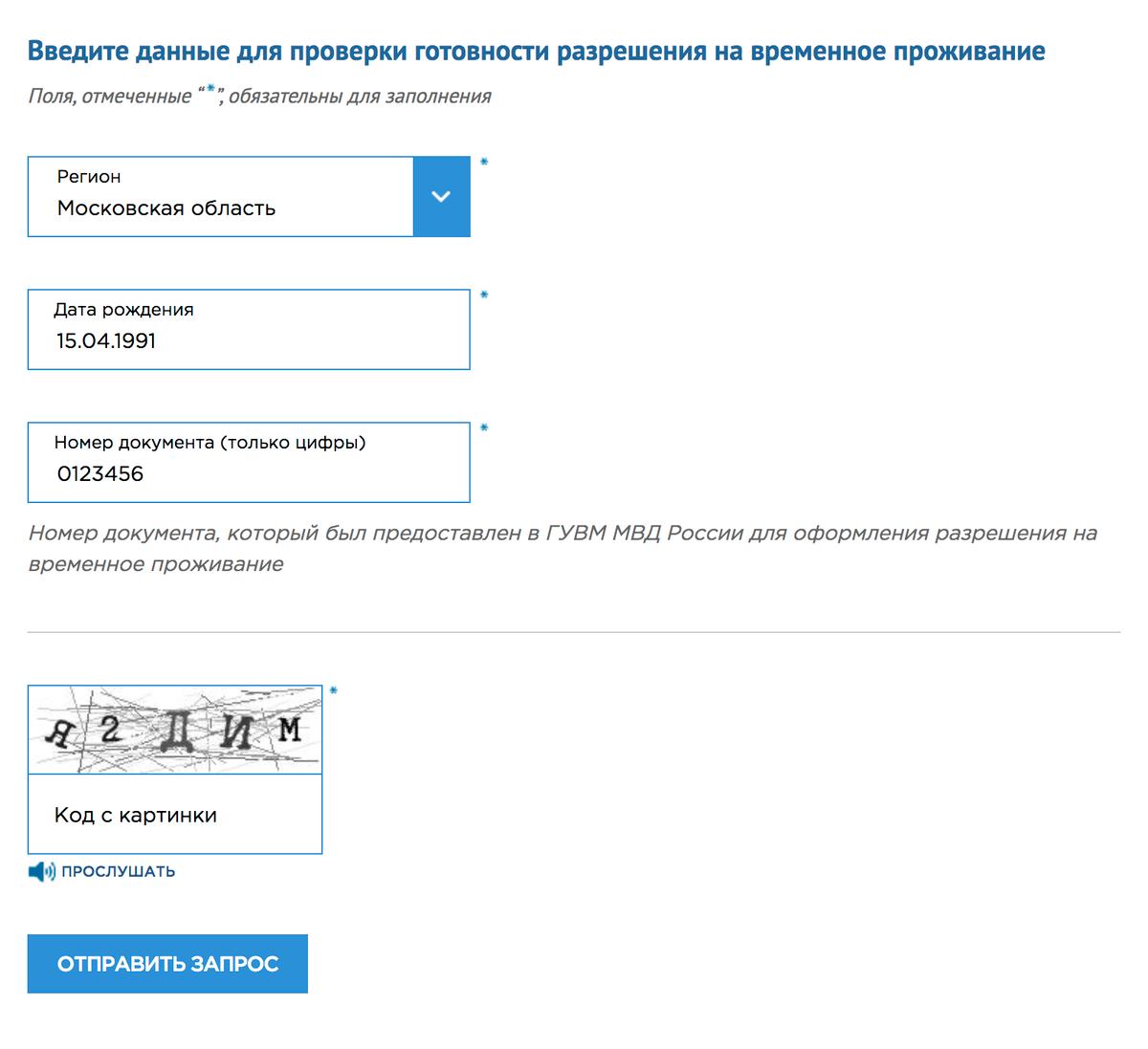 Сервис ГУВМ МВД, гдеможно проверять готовностьРВП