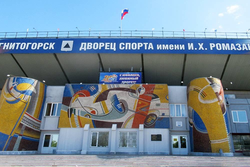 У главного входа во Дворец имени Ромазана расположена мозаика магнитогорского художника Рината Шарафутдинова