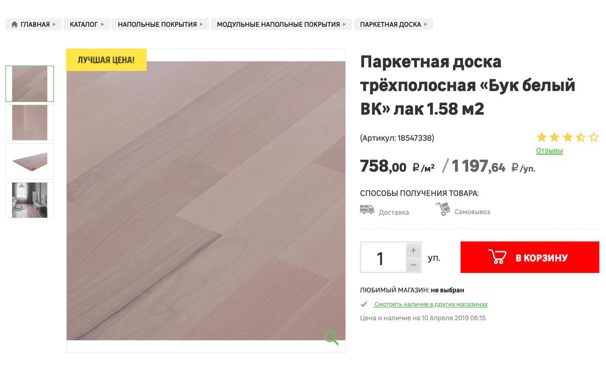 Цена за 1 м² паркетной доски начинается от 758<span class=ruble>Р</span>