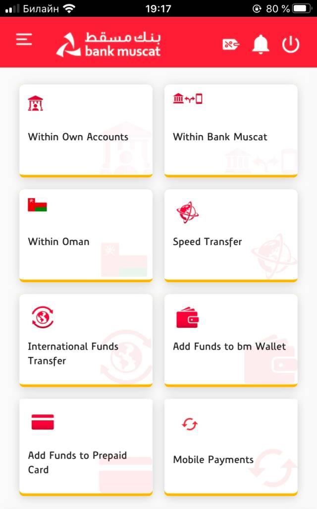 Через приложение можно делать переводы на свои счета внутри Омана и за пределы страны. Комиссия за перевод в РФ составляет 15 OMR (2977<span class=ruble>Р</span>) вне зависимости от суммы