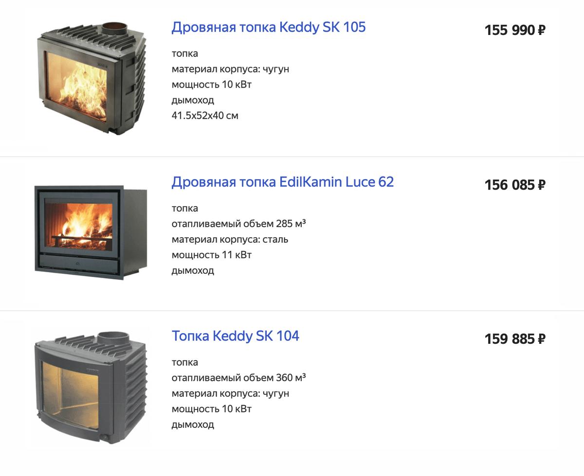 Цена на каминные топки закрытого типа варьируется от 50тысяч до 1млн рублей. Источник: «Яндекс-маркет»