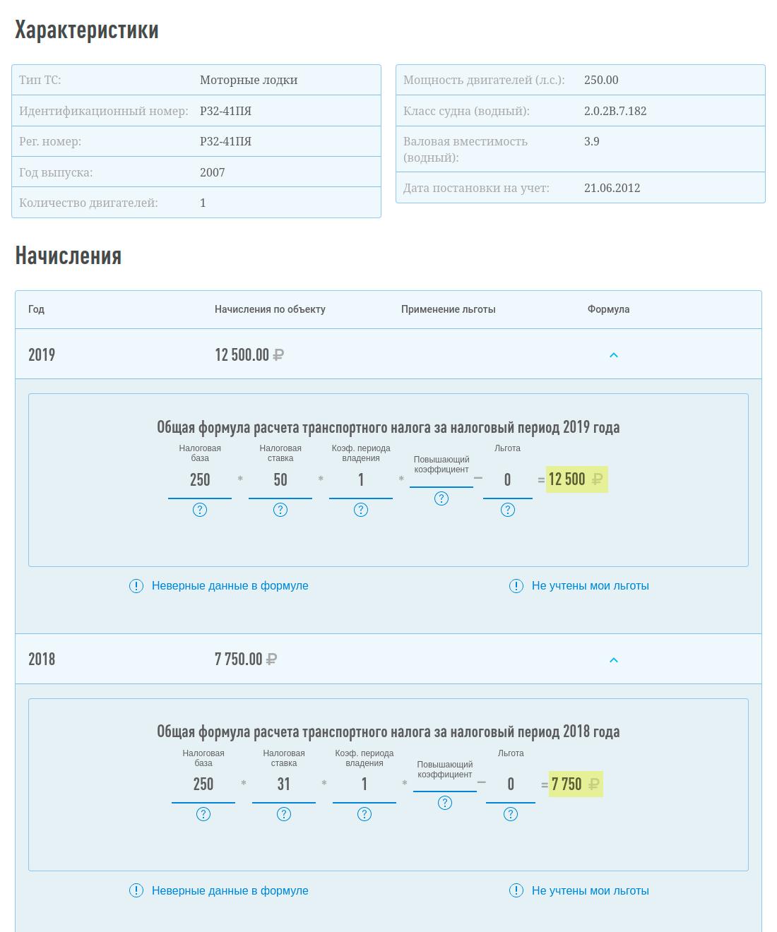 Налоговая ставка на маломерные судна увеличилась: если в 2018&nbsp;году за катер мощностью 250&nbsp;лошадиных сил мы заплатили 7750<span class=ruble>Р</span>, то в 2019&nbsp;году — уже 12 500<span class=ruble>Р</span>