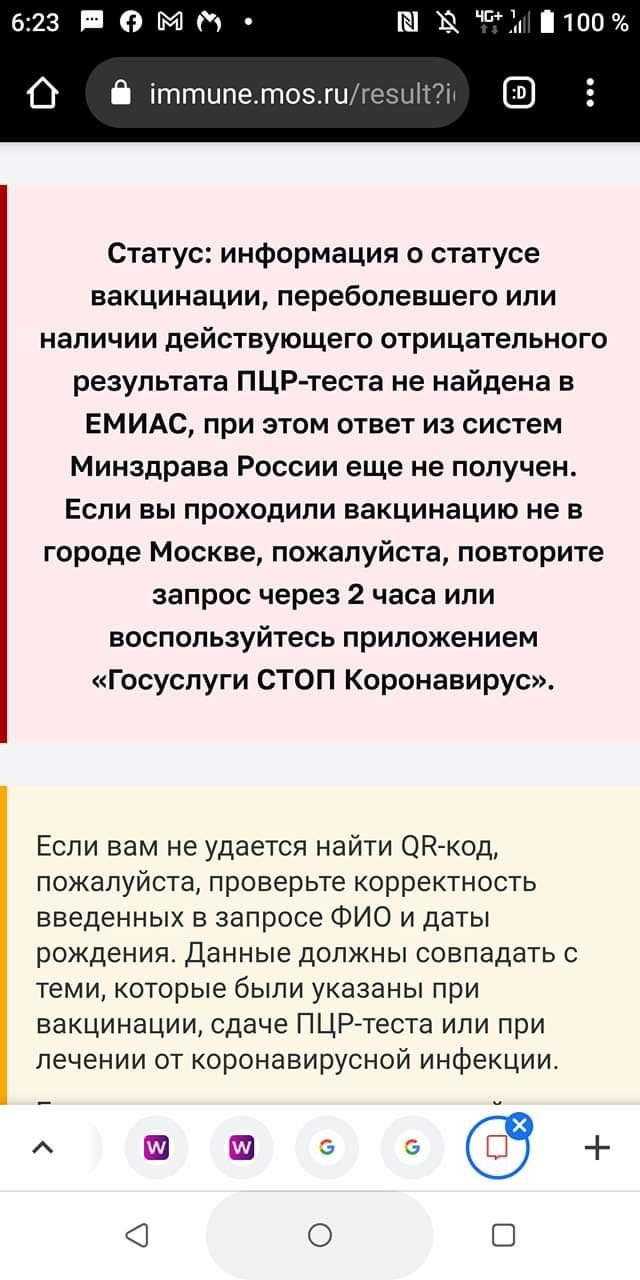 Если вы получили такой ответ от портала immune.mos.ru, стоит подождать до 30 июня