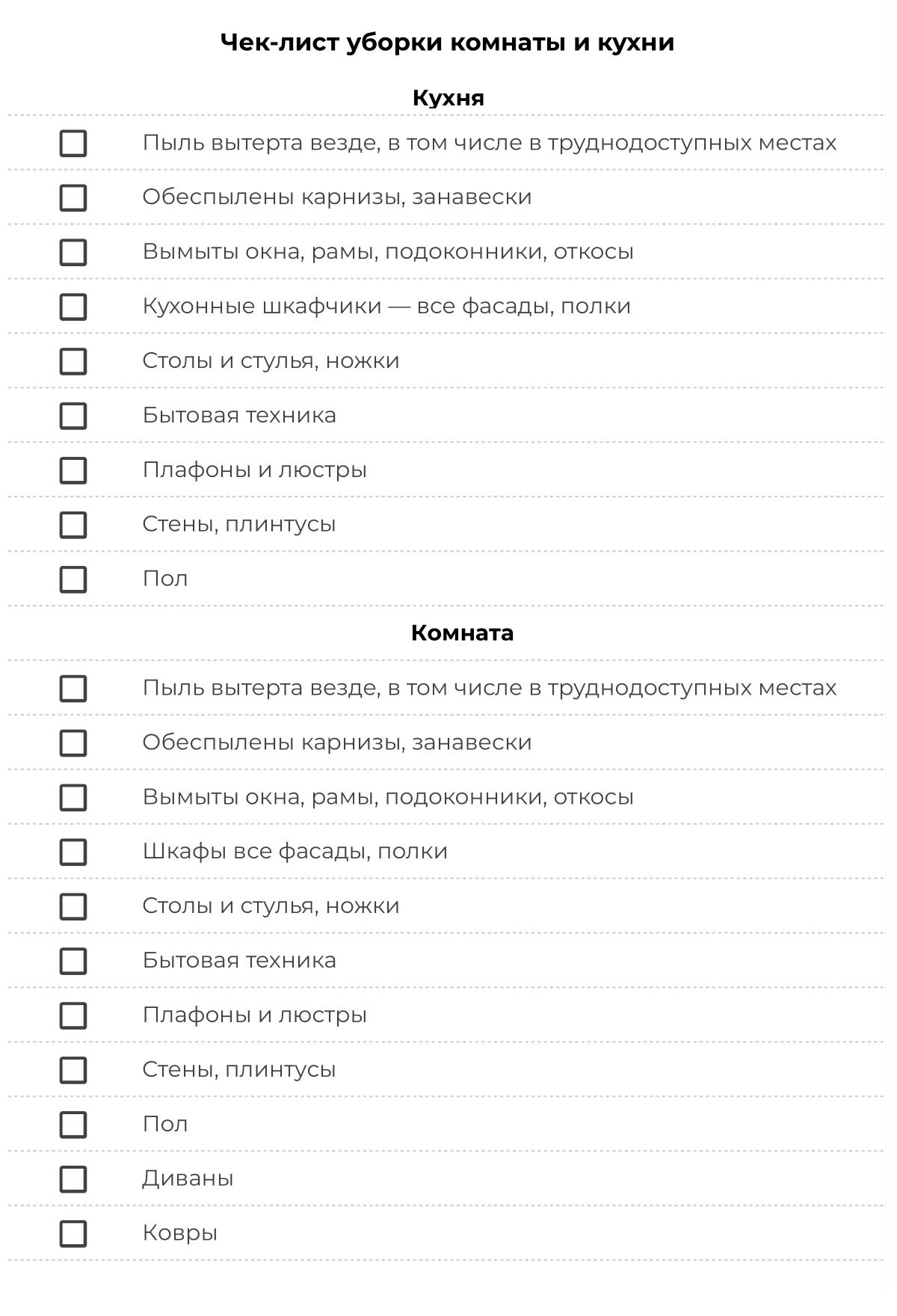 Чек-лист генеральной уборки длядвух помещений