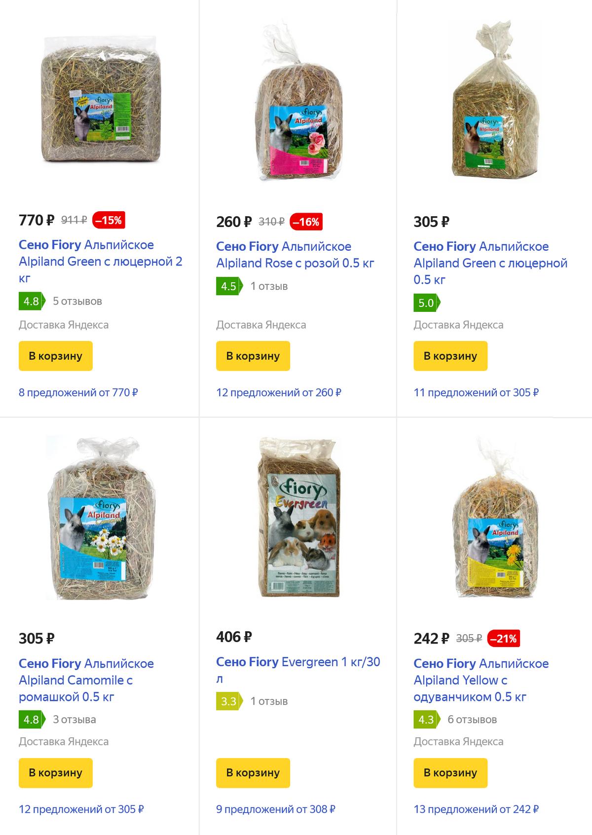 Шиншилловоды нахваливают сено от Fiory. Оно не пылит, его легко найти в магазине, и есть много вкусов. Для&nbsp;Лаки взяла сено с одуванчиком. Около моего дома его продают за 316<span class=ruble>Р</span>. Источник: «Яндекс-маркет»
