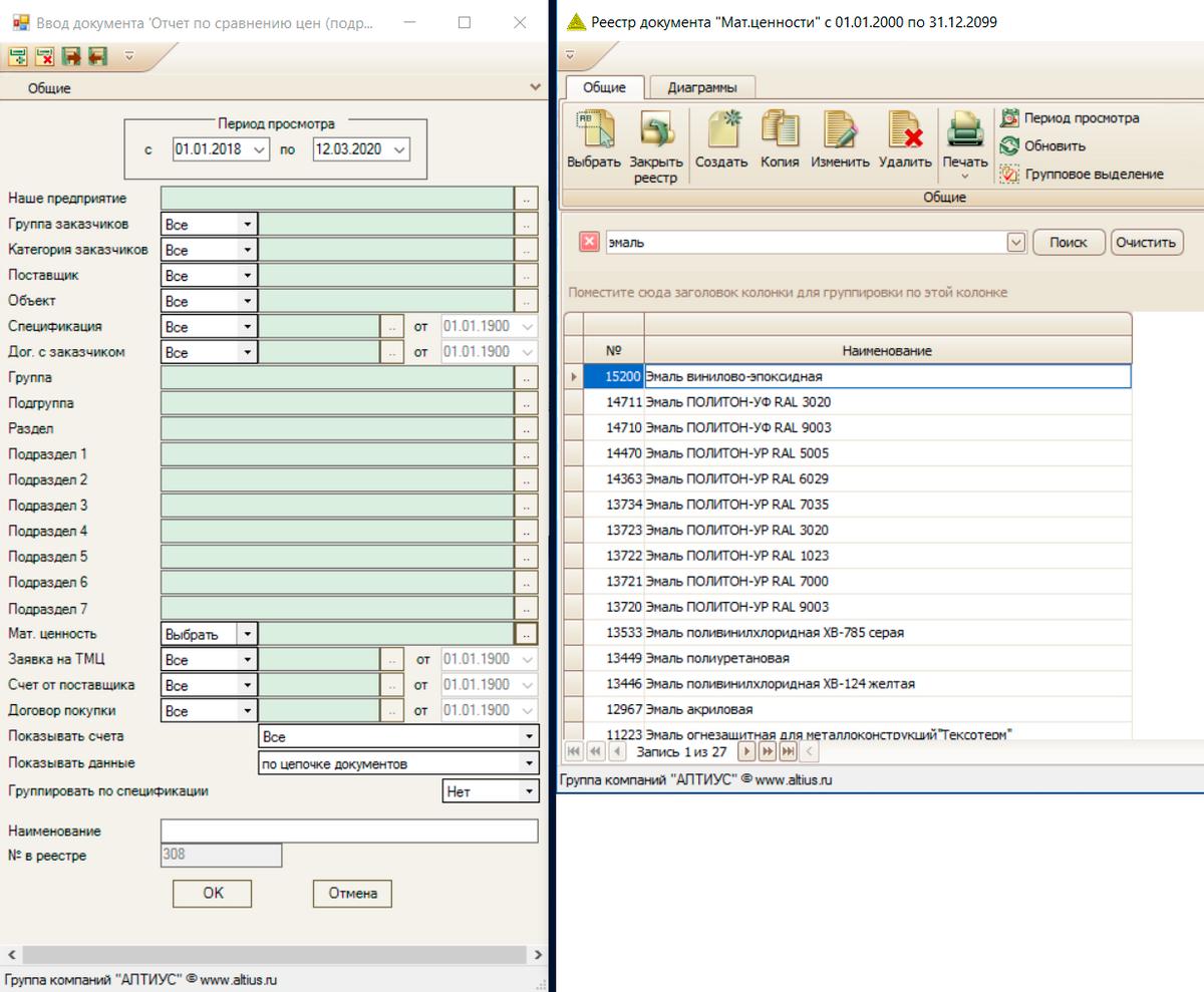 Так выглядит окно программы, когда пользователь создает отчет по сравнению цен