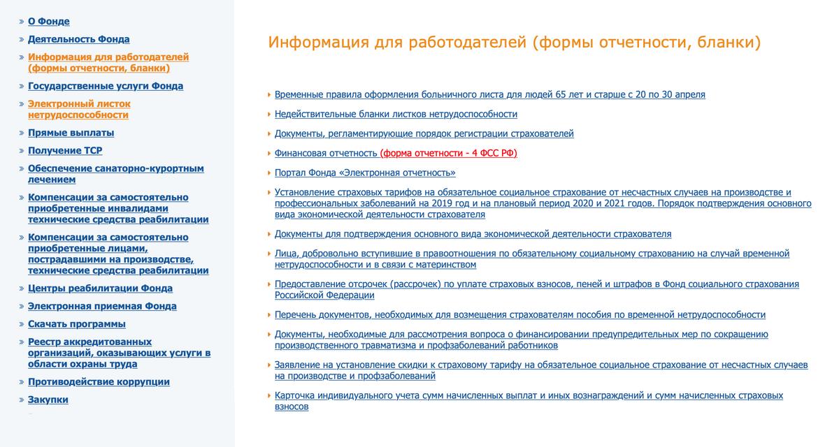 На сайте ФСС нужен раздел «Информация дляработодателей (формы, отчетности, бланки)»