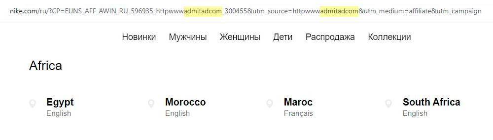 Припереходе на сайт «Найка» с сайта Switips я обнаружил в адресной строке элементы партнерской ссылки Admitad. Это говорит о том, что сервис работает еще через одного посредника