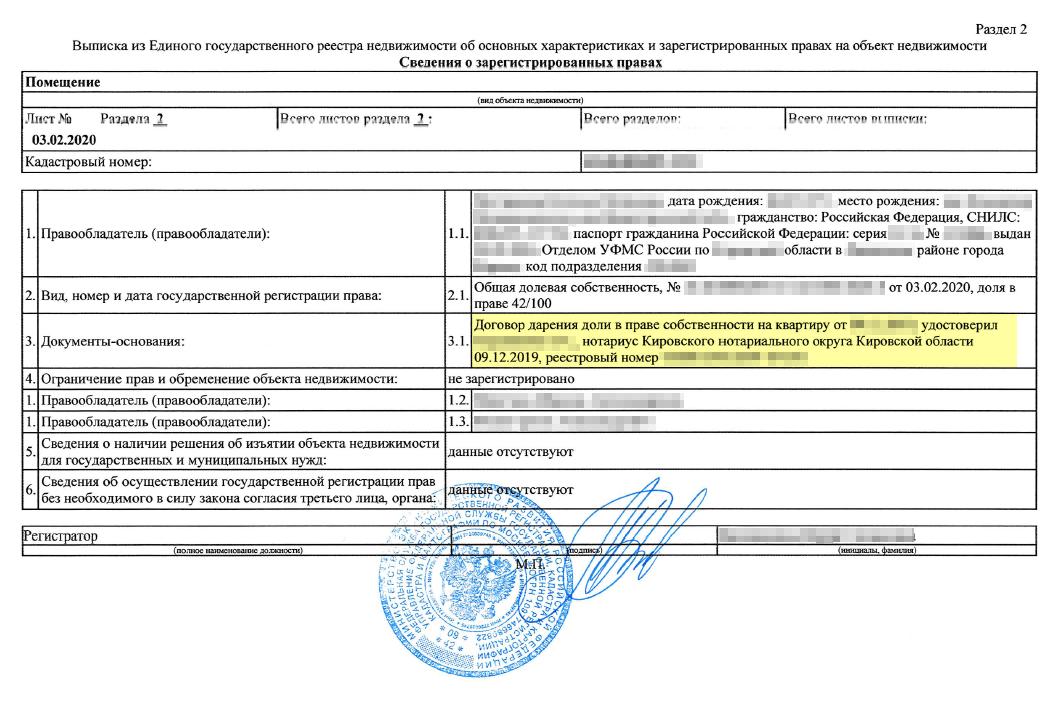 В выписке из ЕГРН указано, что доля принадлежит маме на основании договора дарения