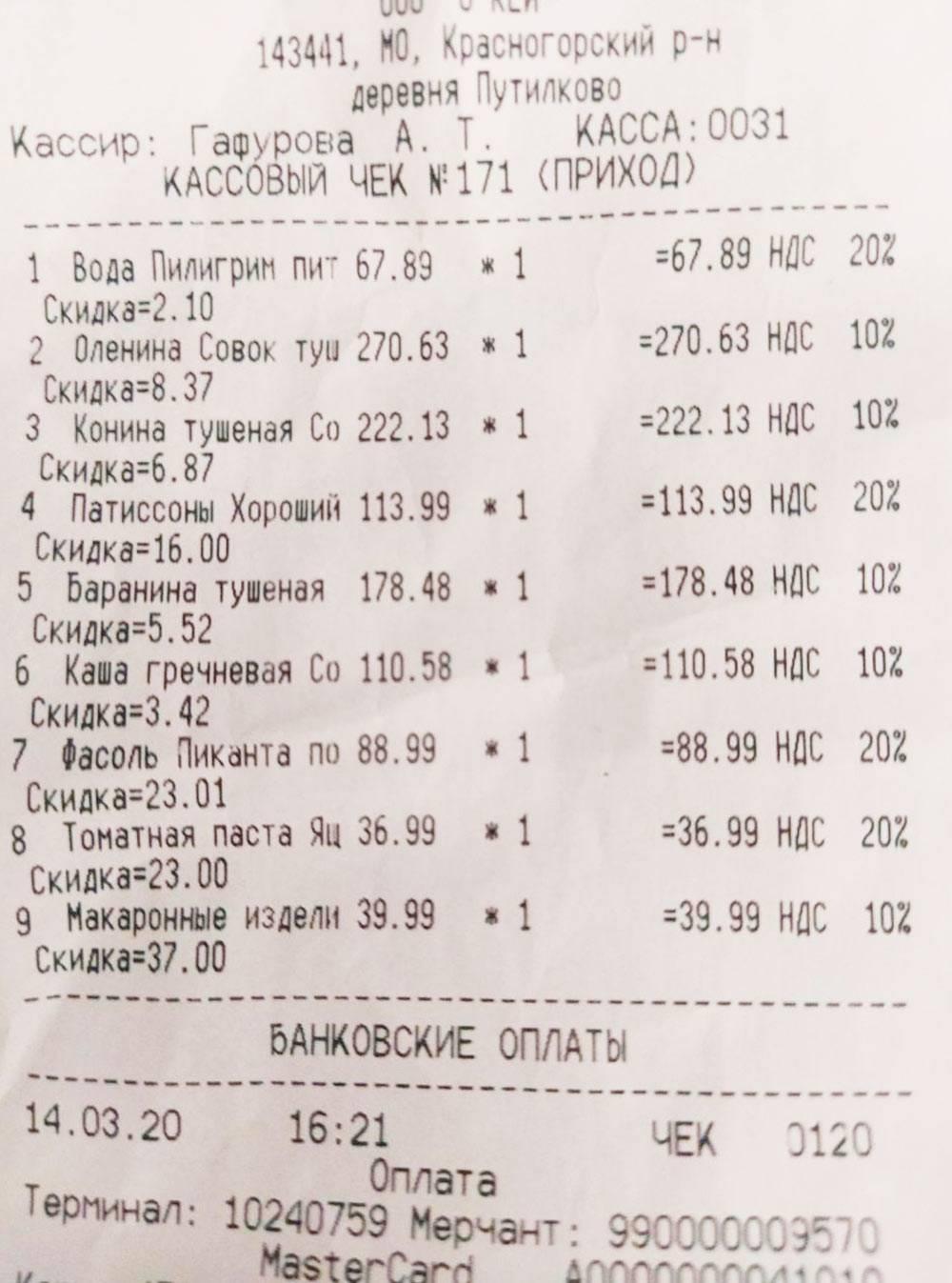 В этом чеке из «Окея» четыре товара продавались по акции, а на остальных я сэкономил 26,28<span class=ruble>Р</span> — около 2% от общей суммы. Иногда случается, что все товары акционные, и тогда студенческий бесполезен