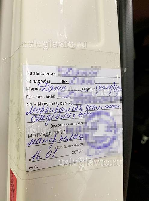 Печать ГИБДД на капот никто не ставит — вместо этого приклеивают скотчем лист бумаги с печатью. Источник: «Услугиавто-ру»