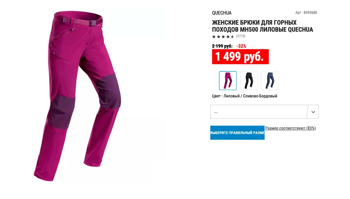 Это отличная версия брюк от Quechua — тянущиеся, легкие, с профилированными коленями, быстросохнущие и с карманом на бедре подтелефон. Источник: decathlon.ru