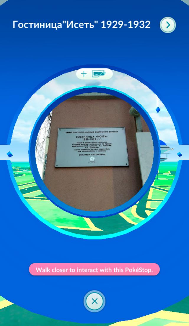 Обычно покестопы привязаны к достопримечательностям. Так, в Екатеринбурге есть покестоп у гостиницы «Исеть» — памятника конструктивизма