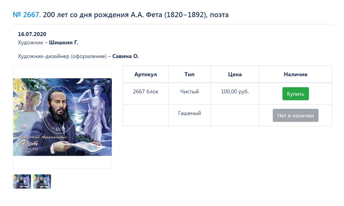 На «РусМарке» продают марки по цене номинала. Но из Москвы в Элисту их отравляют только наложенным платежом. Не хочется за него переплачивать