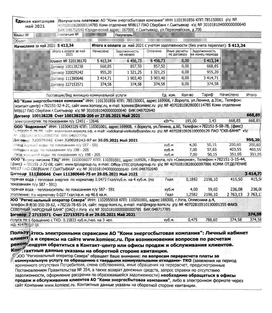 За коммунальные услуги за май мой друг должен был заплатить 5413<span class=ruble>Р</span>. К этому добавляют плату за капремонт и общедомовые услуги — 1400<span class=ruble>Р</span>