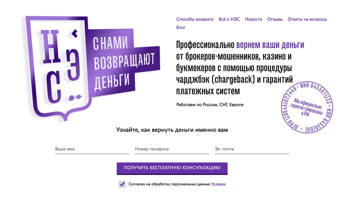 ООО «НЭС» обещает возврат денег от брокеров, казино и букмекеров