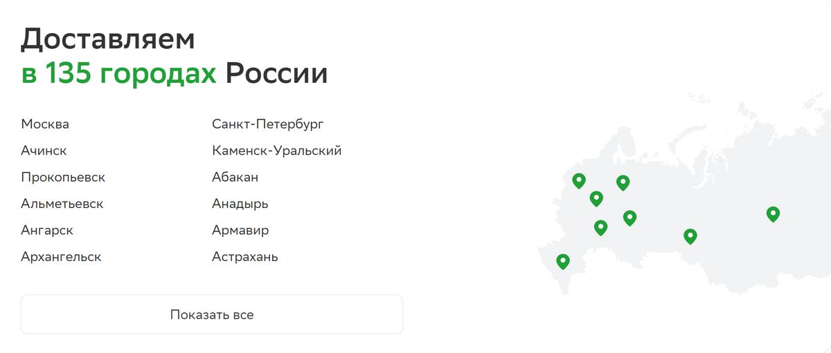 Полный список городов, где работает сервис, — на сайте