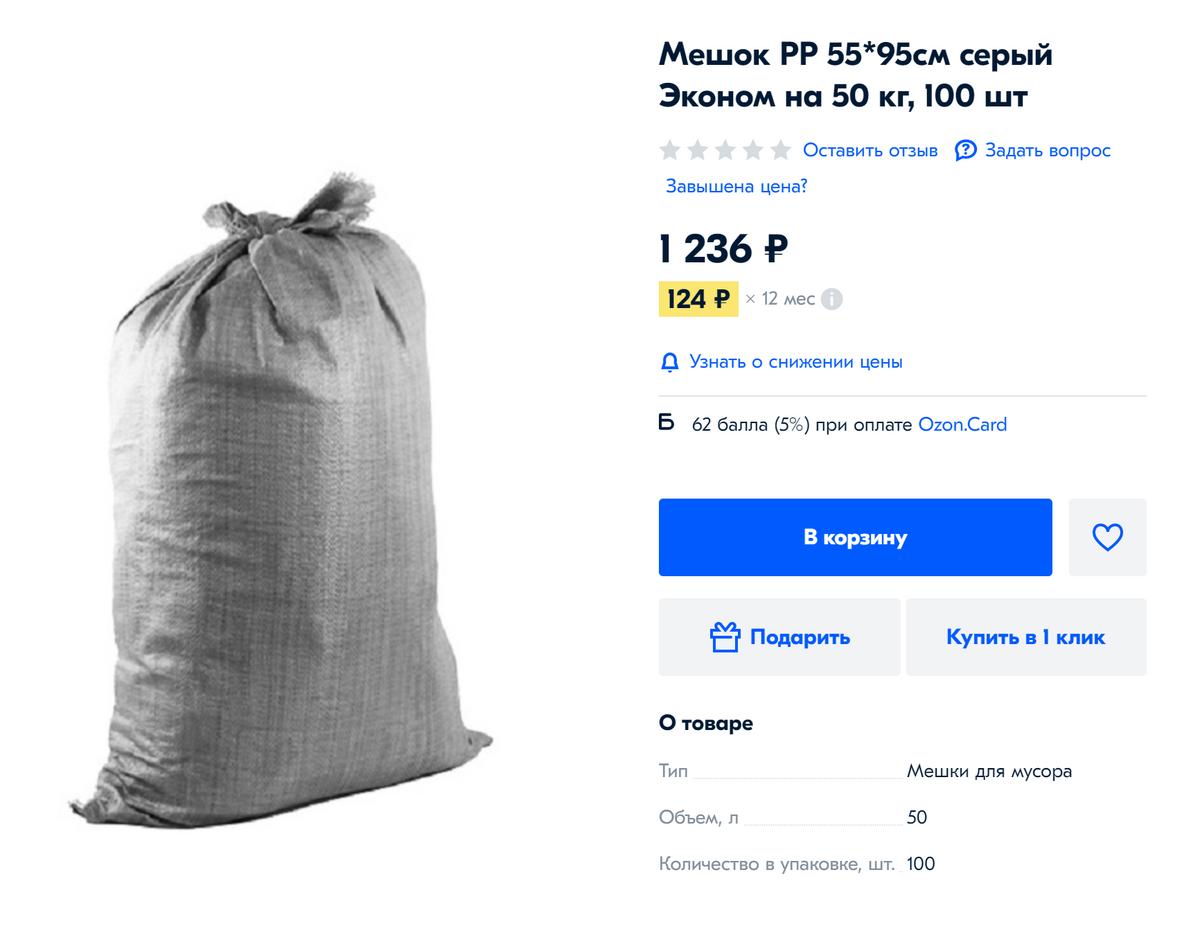 Если взять оптом 100&nbsp;мешков, цена за один составит около 12<span class=ruble>Р</span>