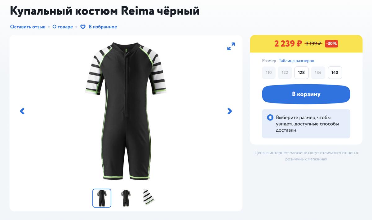 Цены на купальные костюмы в «Детском мире» начинаются от 599<span class=ruble>Р</span>. Модели, которые закрывают руки и ноги полностью, стоят дороже — от 2239<span class=ruble>Р</span>