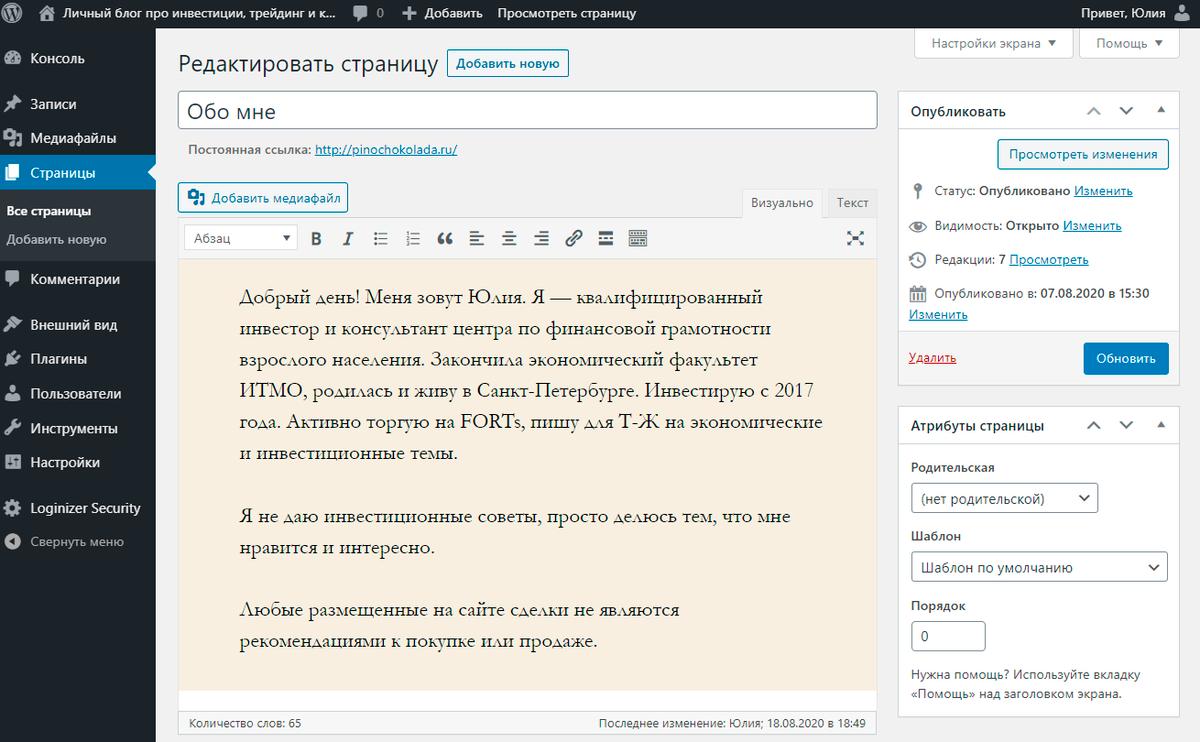Втекстовом редакторе можно писать текст, вставлять картинки, менять шрифт ит.п.