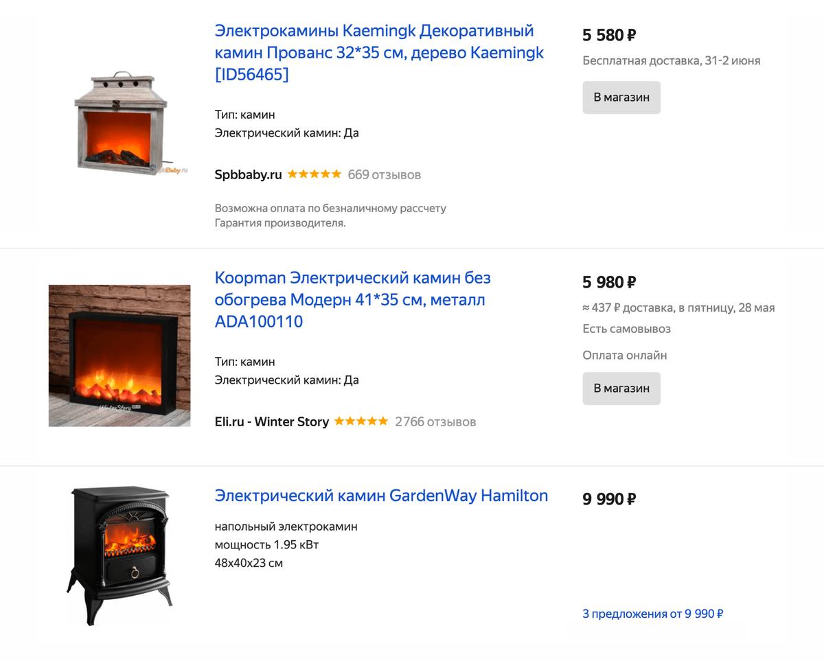 Электрокамины — самый бюджетный вариант. В среднем их цена начинается от 5000<span class=ruble>Р</span>. Источник: «Яндекс-маркет»