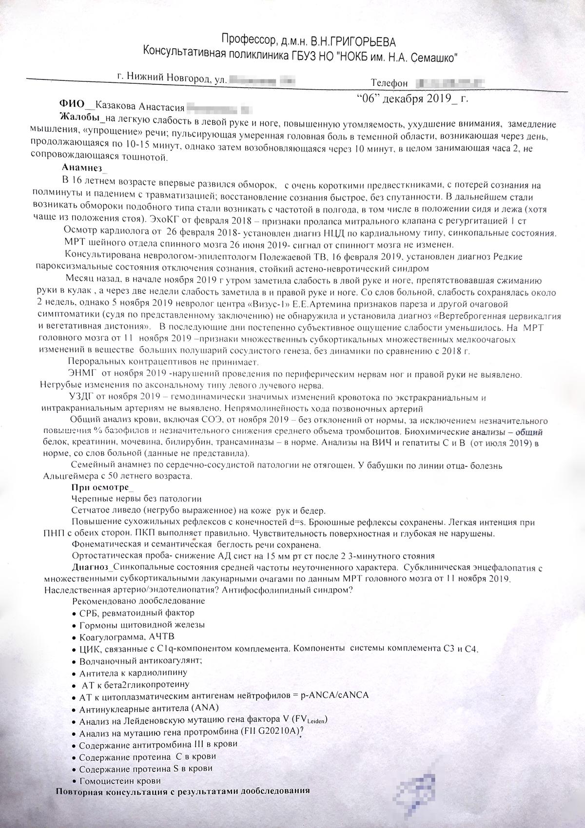 Еще одно заключение от невролога, пока без&nbsp;точного диагноза, в списке дополнительных обследований — анализы на 17 000<span class=ruble>Р</span>