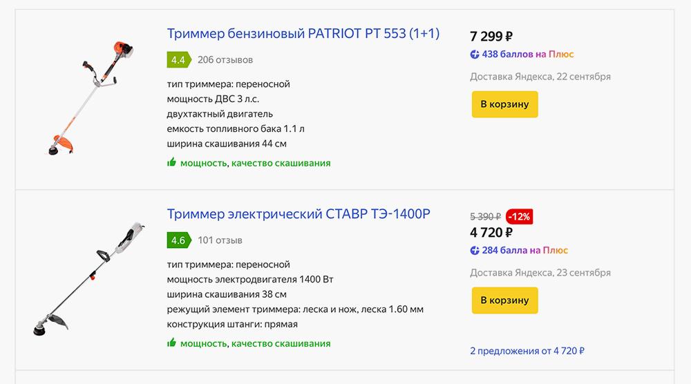 Это цены на бензотриммеры, которыми косят траву. Средняя цена — в районе 10тысяч рублей. Источник: market.yandex.ru