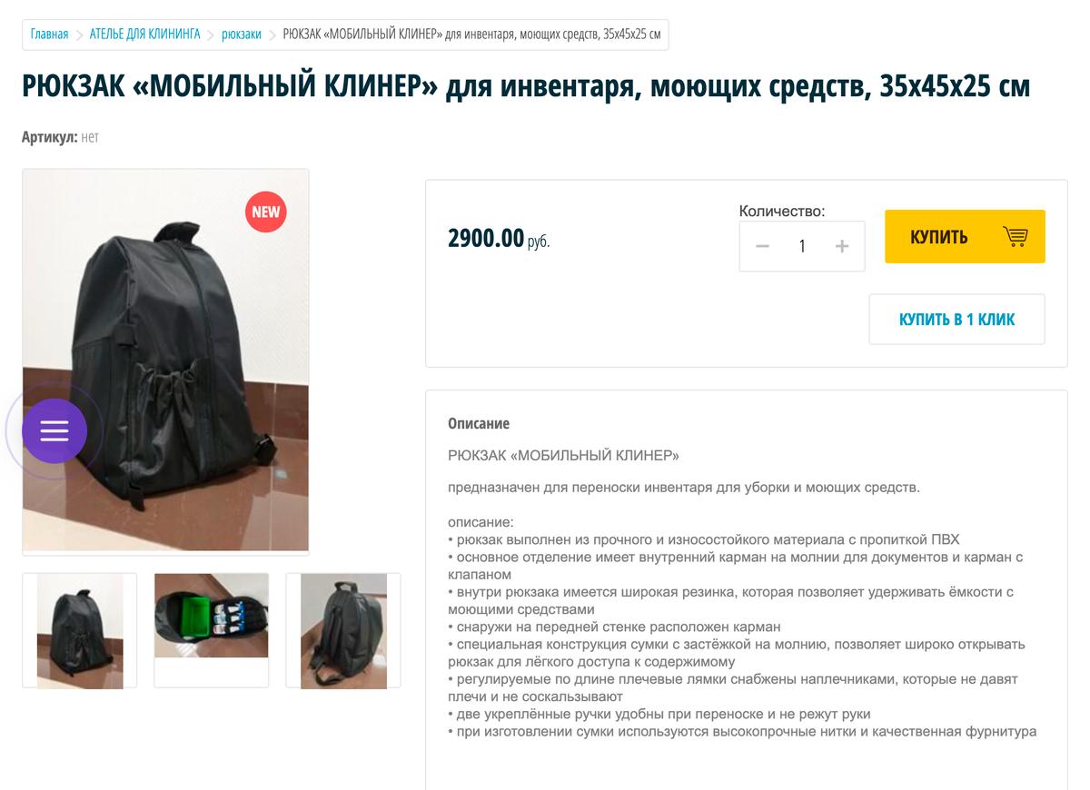 В специальном рюкзаке химия хранится вертикально, чтобы ничего не протекло. Стоимость таких рюкзаков-сумок начинается от 2900<span class=ruble>Р</span>. Источник: broommarket.ru