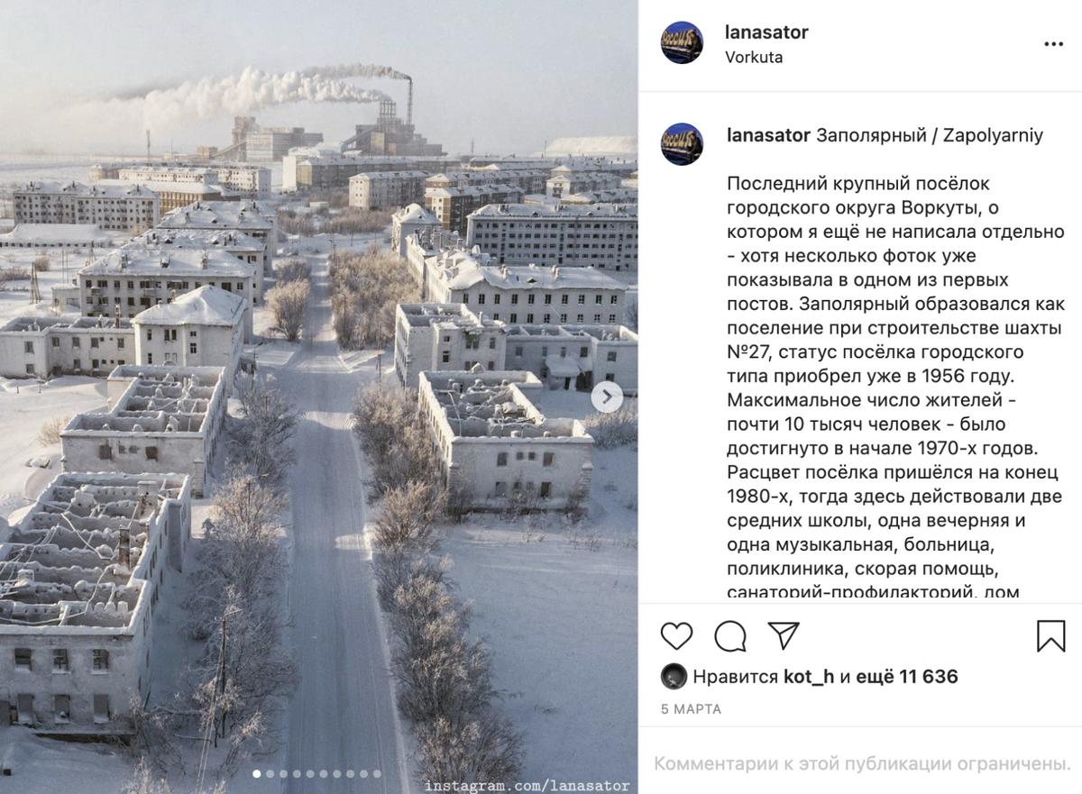 Снимок Заполярного, сделанный моей подругой. Увидев его, я решила поехать в Воркуту. Источник:lanasator / Instagram
