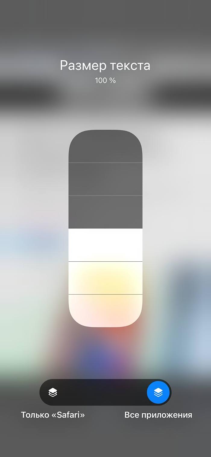 Можно выбрать, где именно изменить размер шрифта: в приложении или во всей системе