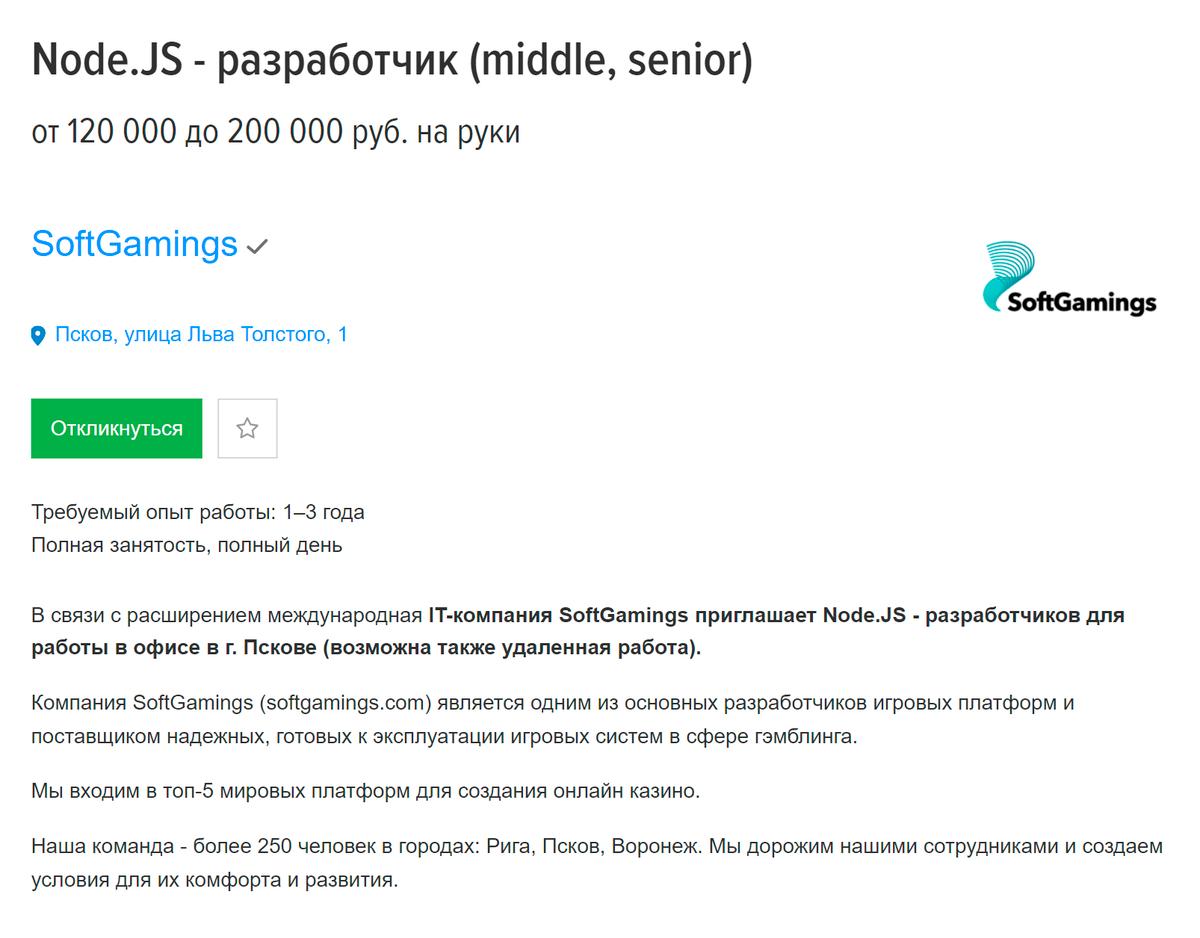 Программист в Пскове может получать от 120 000<span class=ruble>Р</span>