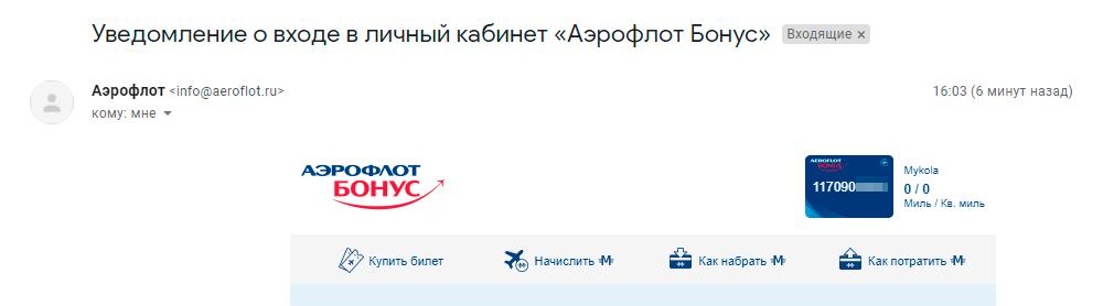 Когда я зарегистрировался на сайте «Аэрофлота», меня сразу добавили в программу лояльности «Аэрофлот Бонус»