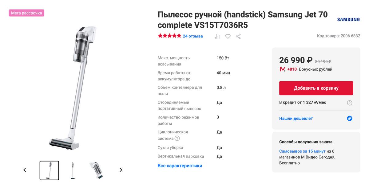 Длякачественной уборки в прошлом году я купила вот такой вертикальный беспроводной Самсунг с циклонным фильтром. Отлично убирает шерсть, рекомендую