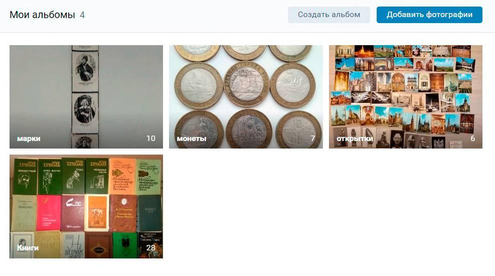 Альбомы в моем профиле во «Вконтакте»