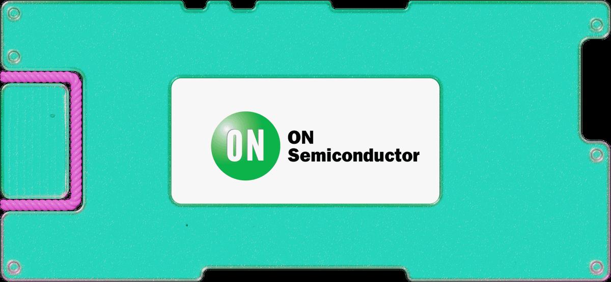 Инвестидея: ONSemiconductor, потомучто thegame isON