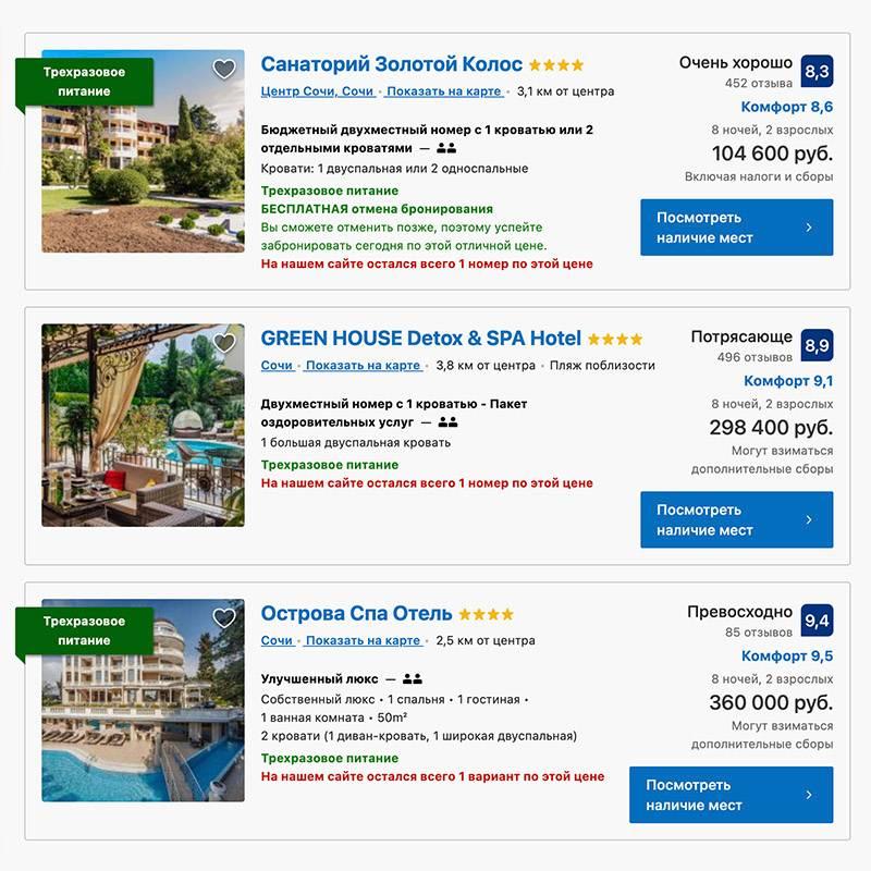 В Сочи можно отдохнуть по цене Мальдив, только вместо Индийского океана будет Черное море, а сам отель расположен недалеко от галечного пляжа, по пути к которому есть скоростное шоссе и железная дорога
