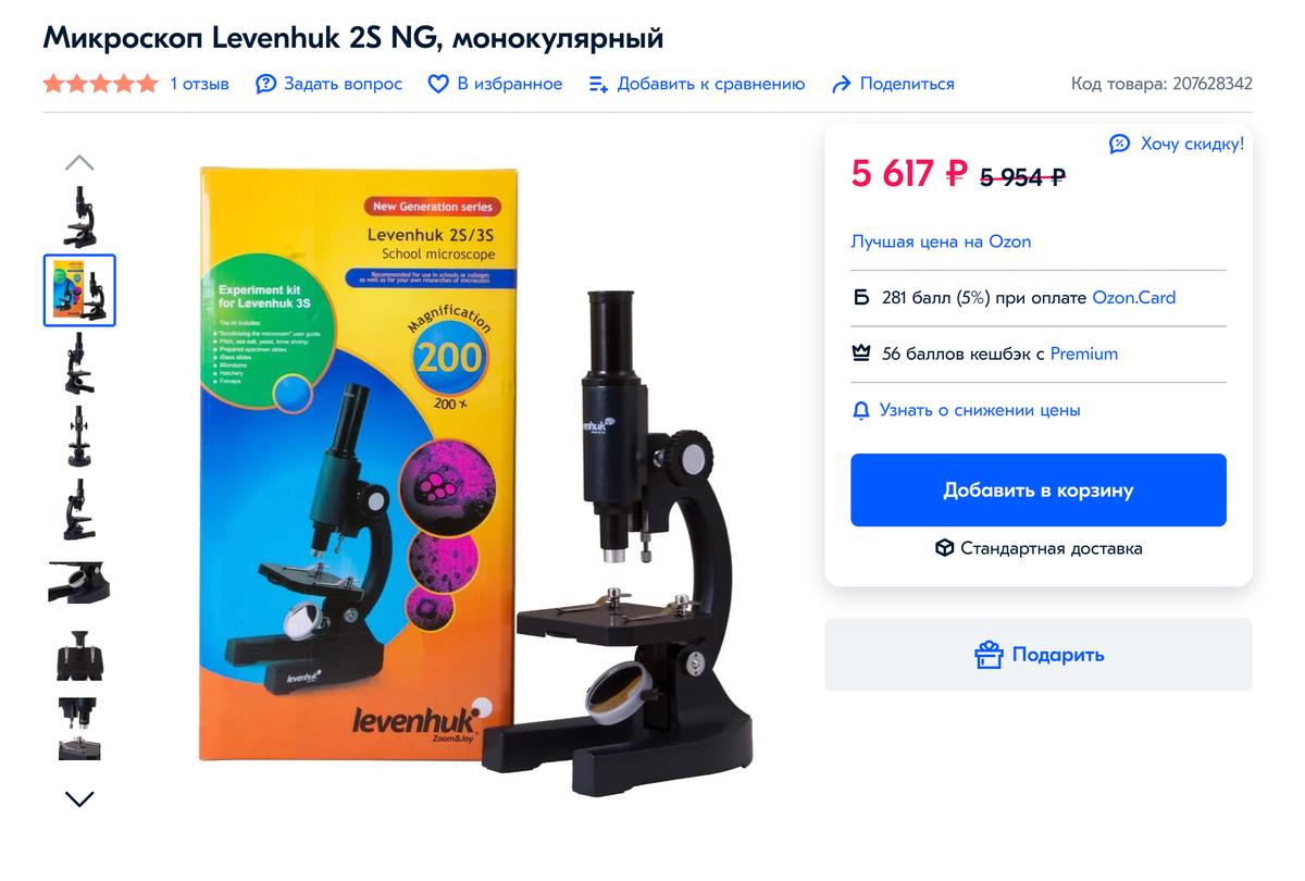 Новый микроскоп стоил около 5600<span class=ruble>Р</span>, а на «Авито» я купила такой&nbsp;же за 3500<span class=ruble>Р</span>. Источник: «Озон»