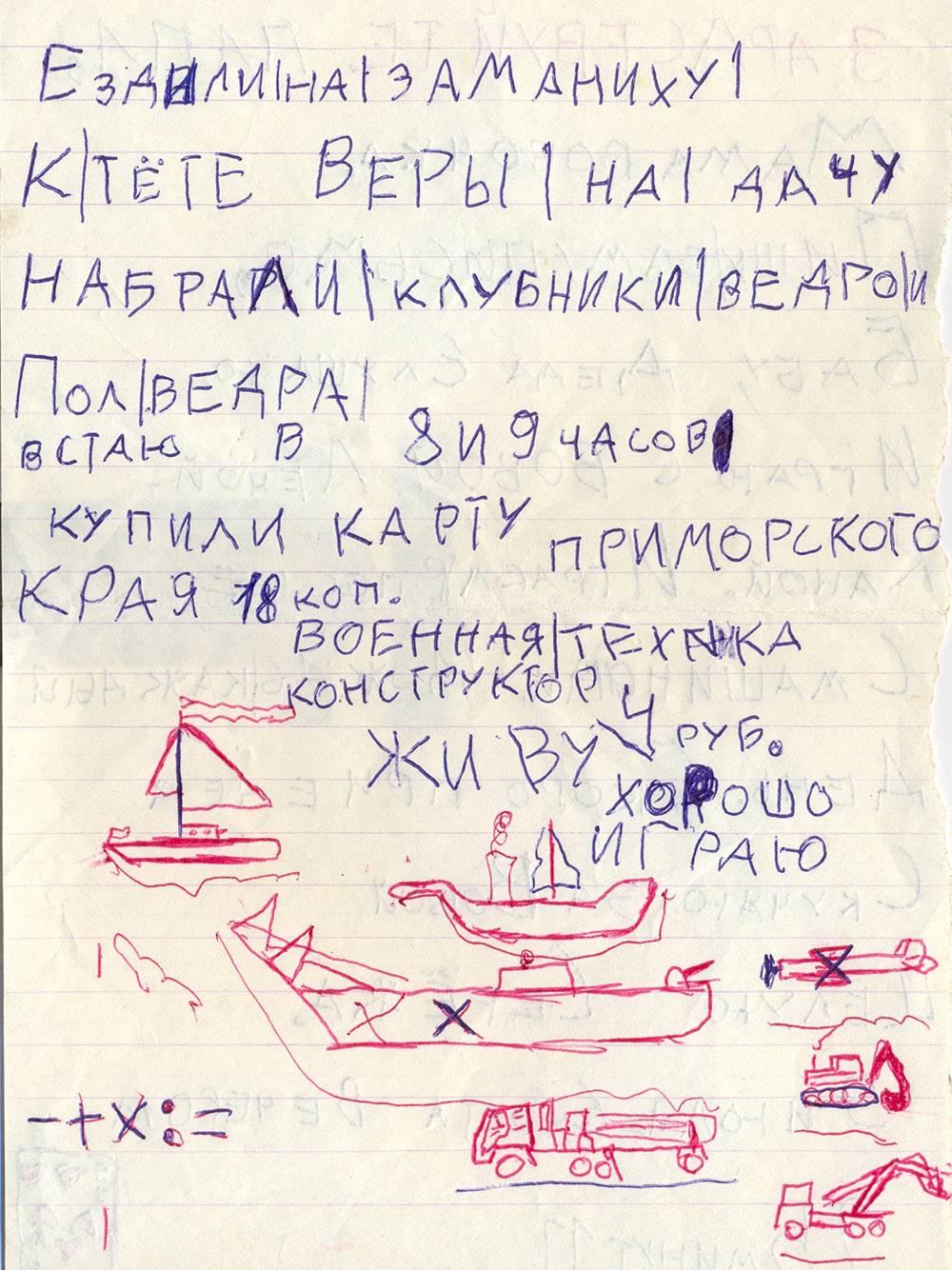 Уже в зрелом возрасте нашел свой детский рисунок с приписками стоимости