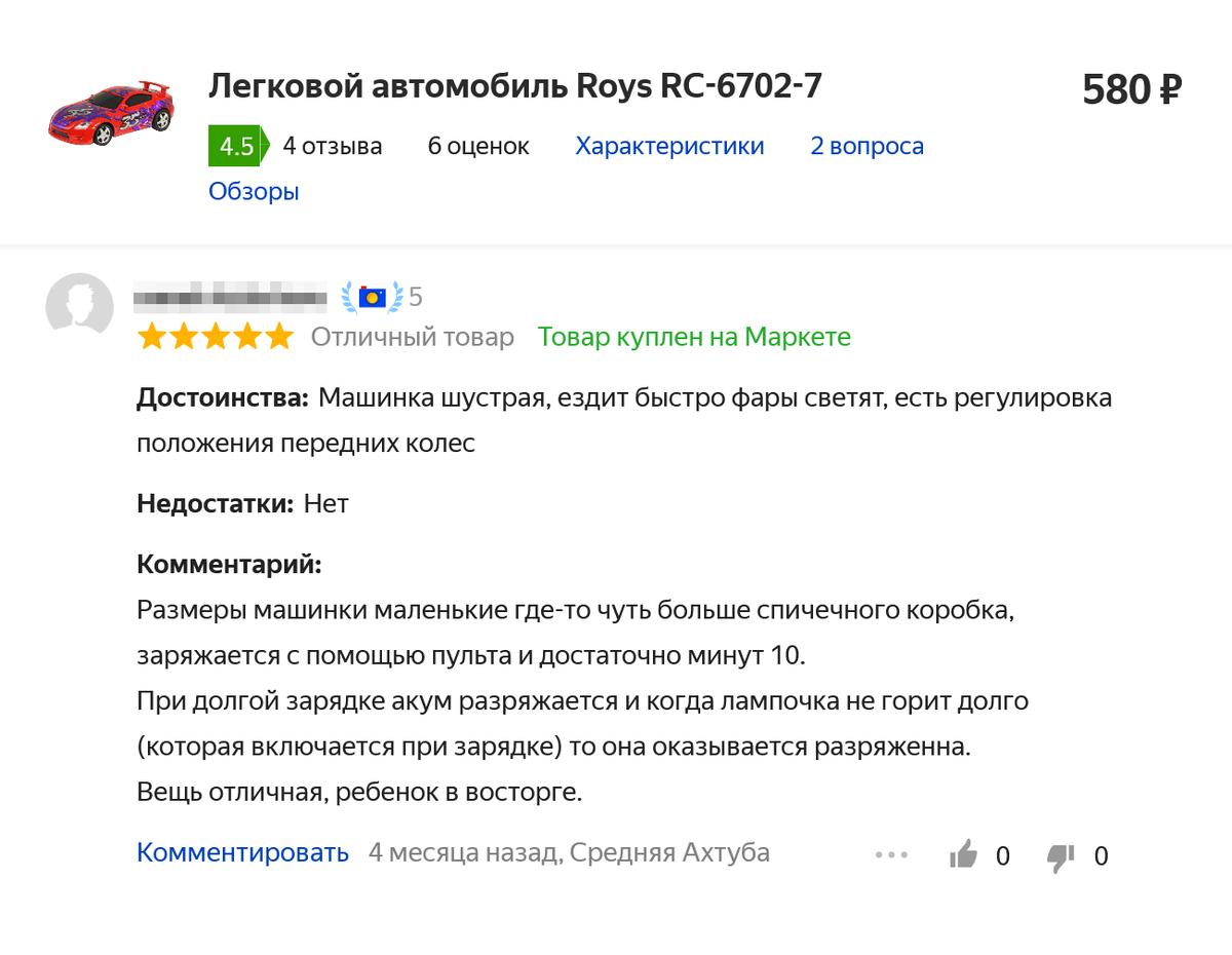 В отзыве, кроме размеров, указан важный нюанс насчет зарядки. Дляменя это ненедостаток, апредупреждение. Источник: «Яндекс-маркет»