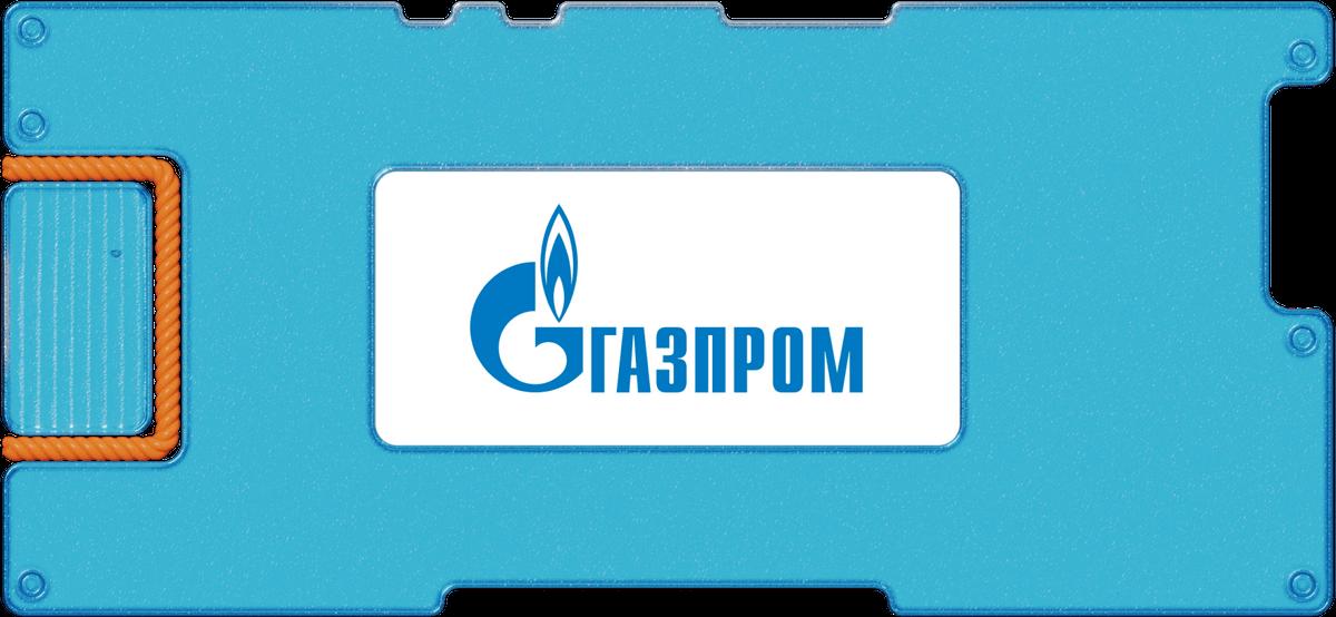 Газ для всех: разбираем отчет за первое полугодие «Газпрома»