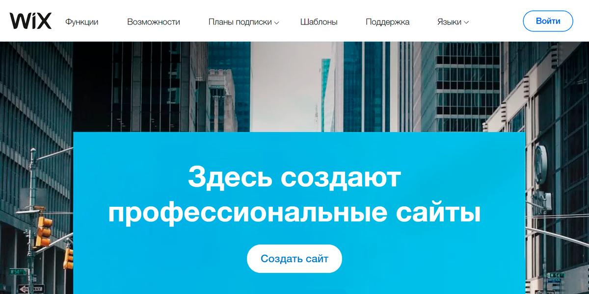 Наглавной странице «Викса» есть большая кнопка «Создать сайт». Пропустить еесложно, даже если очень захочется